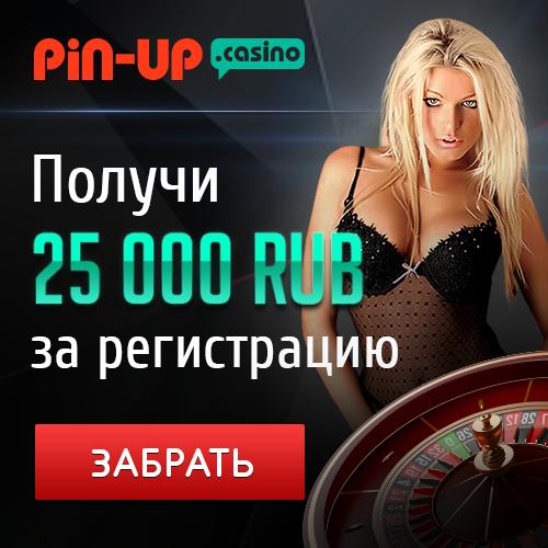 Казино пин ап официальный сайт играть онлайн