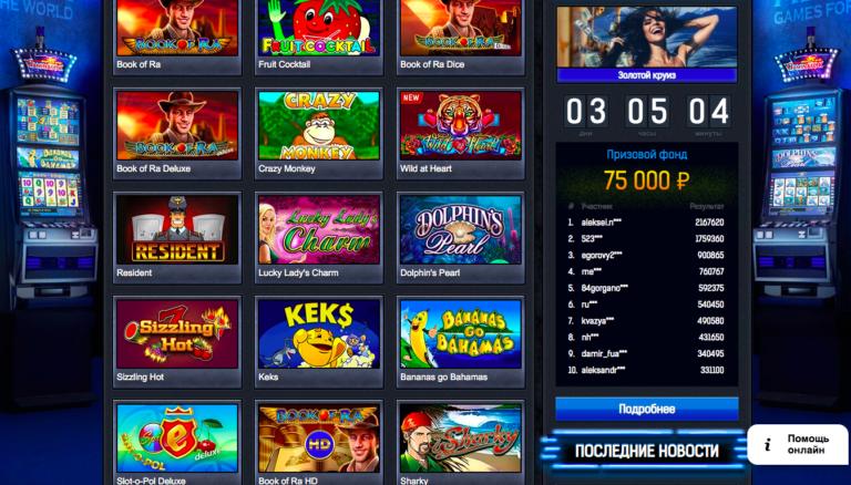 игровые автоматы онлайн бесплатно ламинаторы