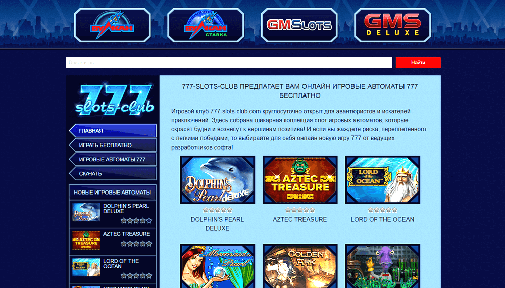игровые автоматы бесплатно плей маркет на