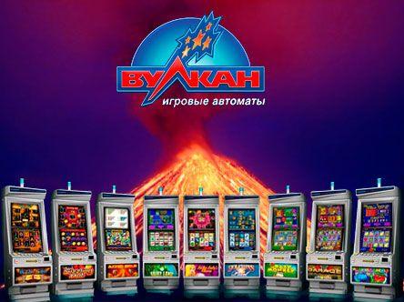 Вулкан игровые автоматы онлайн клуб вулкан казино - играть игровые аппараты вулкан на деньги